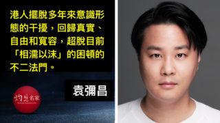 袁彌昌:相濡以沫的香港:異化、困頓與超脫
