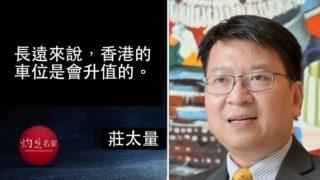 香港車位投資