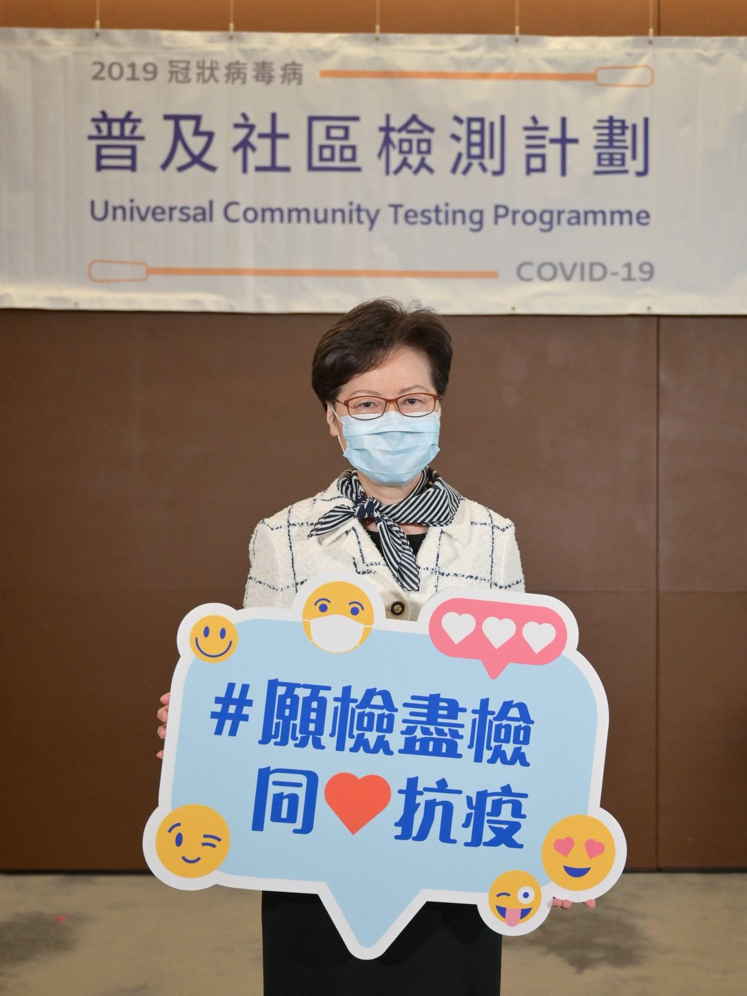 過去一個月的其中一項重要抗疫舉措,是在9月1日至14日期間進行普及社區檢測計劃。(林鄭月娥Facebook)