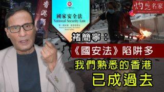 褚簡寧:《國安法》陷阱多 我們熟悉的香港已成過去《灼見政治》