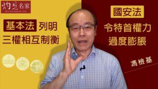 馮檢基:《基本法》列明三權相互制衡 《國安法》令特首權力過度膨脹 《灼見政治》