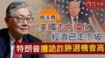 施永青:美國去中國化經濟已走下坡 特朗普擅詭詐勝選機會高《灼見財經》