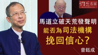 曾鈺成:馬道立破天荒發聲明 能否為司法機構挽回信心?《主席開咪》