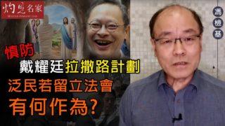 馮檢基:慎防戴耀廷拉撒路計劃泛民若留立法會有何作為?《灼見政治》