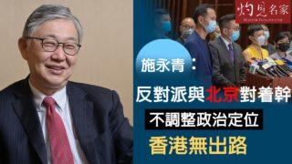 施永青:反對派與北京對着幹 不調整政治定位 香港無出路《灼見政治》