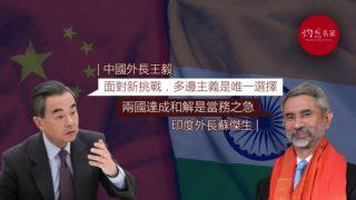 中印邊境對峙局勢緊張 兩國外長擬會面謀緩和