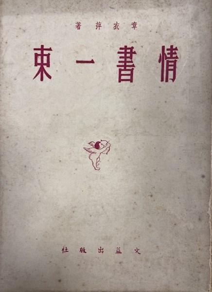 章衣萍的《情書一束》轟動文壇。