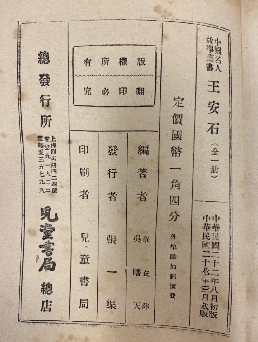 《中國名人故事叢書》版權頁。