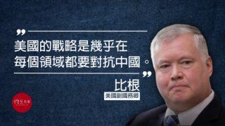 美副國務卿暗示拉攏印太多國 組「小北約」對抗中國