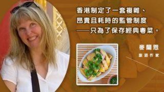 居港旅遊作家麥蘭恩:白切雞比新冠病毒更強大