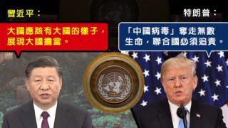 聯大中美交鋒!特朗普12次點名斥中國   習近平:無意跟任何國家打冷熱戰