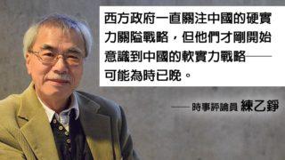 練乙錚:中國「農村包圍城市」擴張軟實力