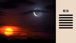 乾卦(乾為天)──運行不息的日月星辰