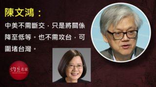 美國與台灣建交,北京應該反制
