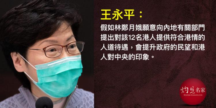 現在政府只是依靠駐粵辦和入境處的中層官員向被扣押的12名港人提供協助,其成效恐怕極為有限。(灼見名家製圖)