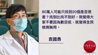 袁國勇到檢測中心巡視 呼籲大家把握機會參加全民檢測