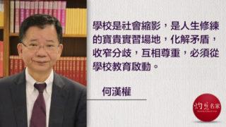 天主教香港教區的公開信