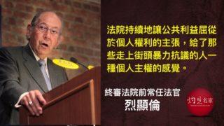 烈顯倫:司法機構是時候改革了