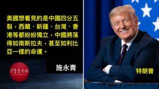 特朗普鞏固了中共在中國的地位
