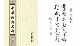 一篇別有意蘊的「局中人語」:多讀經典名句 承傳中華文化