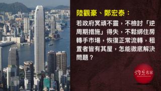 經濟破舊未立新 歐美摸索香港愁