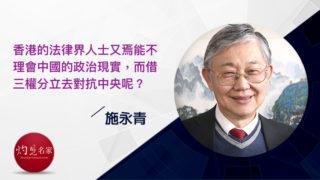北京不會接受用「三權分立」來限制中央權力