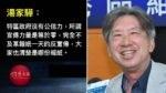 湯家驊:社會回歸平靜是假象