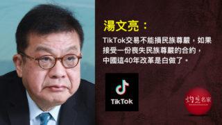 從TikTok事件看民族尊嚴