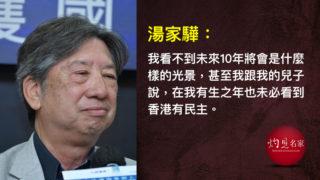 湯家驊:對民主的前景悲觀,對香港的前景樂觀