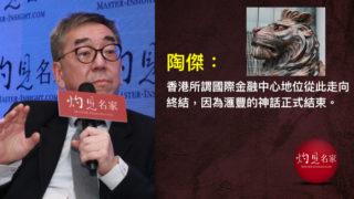 陶傑:滙豐的處境,香港的命運