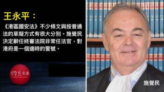 政府須展示如何維護普通法和司法獨立