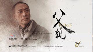 豈有「茶飯」似舊時──香港的舞台藝術出口可否「不雨棠梨滿地花」?