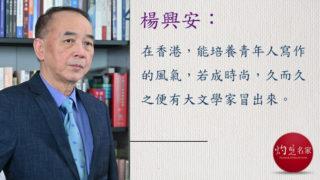 政府應設文學舞台——香港文壇寂寞