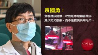 街市魚檔「千年毛巾」 袁國勇憂交叉傳染
