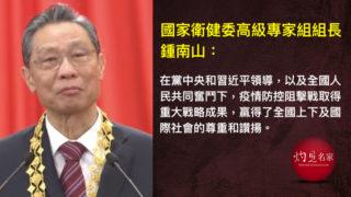 習近平向鍾南山頒授共和國勳章 表揚抗疫貢獻
