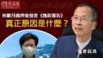 曾鈺成:林鄭月娥押後發表《施政報告》的真正原因是什麼?《主席開咪》