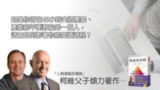 如何才能提高工作效能?
