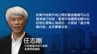 與任志剛對談:北京不再看重香港了?