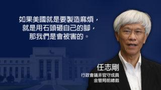 與任志剛對談:美國會否對中國實施金融「核打擊」?