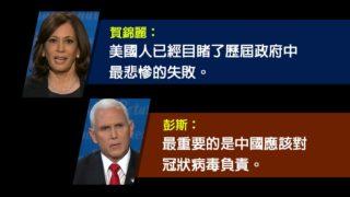 副總統辯論繼續吵 彭斯老調重彈 賀錦麗:白宮已失領導力