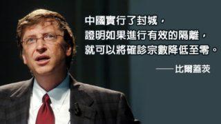 蓋茨倡美國效中國:封城有效控制疫情