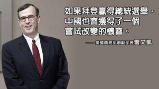 美商務部前副部長:拜登若勝選 美中關係將較穩定