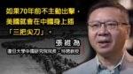 張維為談韓戰:新中國給傲慢的美國立規矩