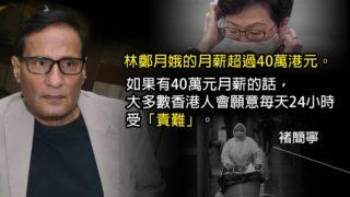 獨裁者都不接受批評:林鄭月娥說她「百毒不侵」