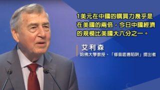 哈佛學者艾利森:美國人須認清事實,中國已成最大經濟體