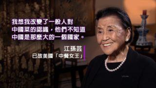 百歲「中餐女王」逝世:她革新美國人對中菜印象