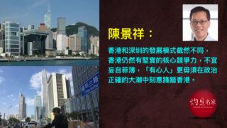 何須藉深圳刻意踩香港