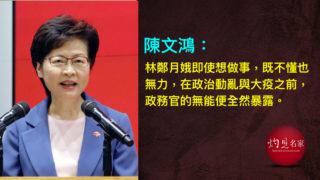 林鄭月娥延期發布《施政報告》,為了爭取中央政府的惠港政策?