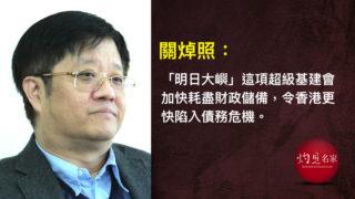 香港政府會否彈盡糧絕?