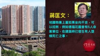 解構4類地鐵站上蓋住宅風水